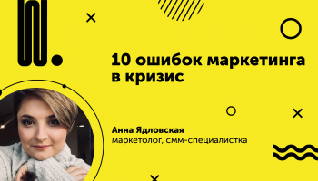 Анна-Ядловская_10-ошибок