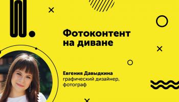 Евгения-Давыдкина_Фотоконтент