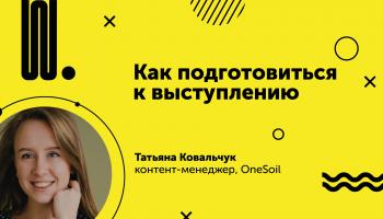 Таня-Ковальчук_выступления