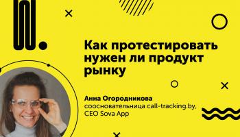 Анна-Огородникова_как-протестировать-продукт