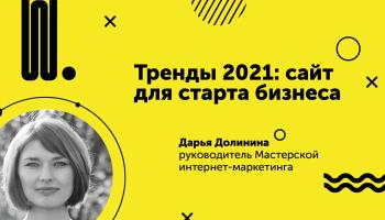 Дарья-Долинина_тренды2021