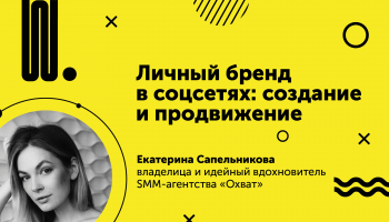 Екатерина-Сапельникова_Личный-бренд