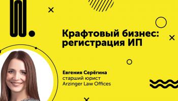 Евгения-Серегина_Регистрация-ИП (1)