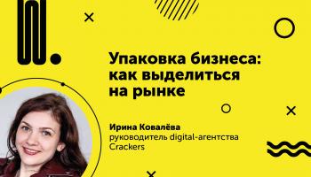 Ирина-Ковалева_упаковка-бизнеса
