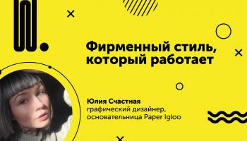 Юлия-Счастная_фирстиль
