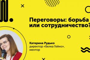 Катерина-Рудько_Переговоры