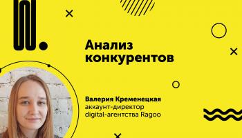Лера-Кременецкая_конкуренты