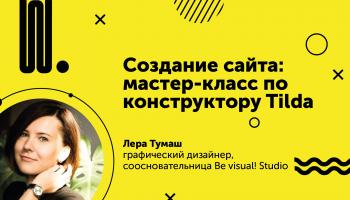 Лера-Тумаш_Тильда