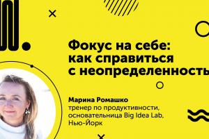 Марина-Ромашко_фокус-на-себе (1)