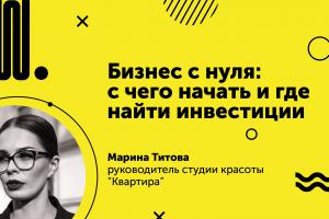 Марина-Титова-старт-бизнеса