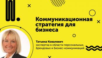 Татьяна-Ковалевич_коммуникации