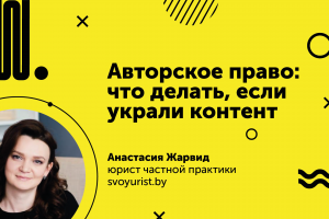 Анастасия-Жаврид_кража-контента