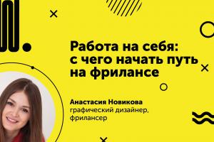Анастасия_Новикова_Работа_на_фрилансе