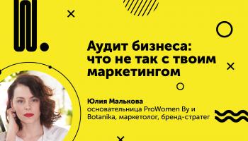 Юлич-Малькова_маркетинг
