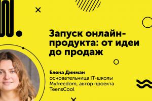 Елена-Динман_онлайн-продукт