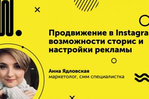 Анна-Ядловская-Инстаграм