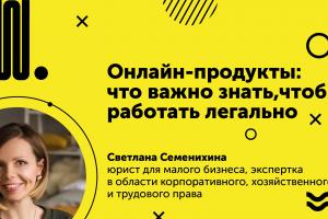 Светлана_Семенихина_онлайн_продукты