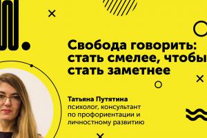 Таня-Путятина-Свобода-говорить (1)