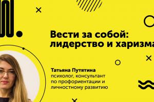 Таня_Путятина-лидерство-и-харизма (1)
